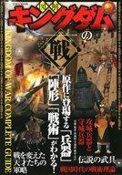 【中古】アニメムック キングダムの戦【中古】afb
