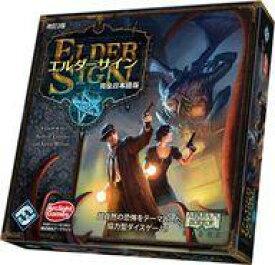 【中古】ボードゲーム エルダーサイン改訂2版 完全日本語版 (Elder Sign)