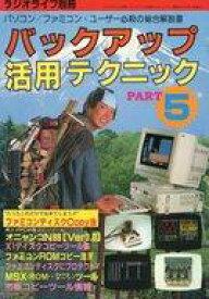 【中古】ゲーム雑誌 バックアップ活用テクニック5