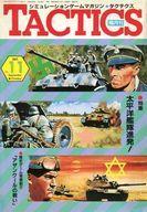 【中古】TACTICS TACTICS 1983/9 No.11 タクテクス