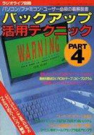 【中古】ゲーム雑誌 バックアップ活用テクニック4