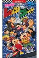 【中古】アニメ VHS 爆走兄弟レッツ&ゴー!!13