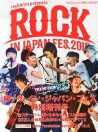 【中古】ロッキングオンジャパン ROCK IN JAPAN FESTIVAL 2015 ロッキングオン ジャパン10月増刊号【タイムセール】