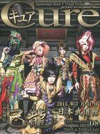 【中古】音楽雑誌 Cure キュア 2015年8月号 Vol.143【タイムセール】