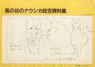 【中古】アニメムック ランクB)風の谷のナウシカ 設定資料集【中古】afb