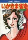 【中古】B6コミック いかさま雀鬼 / 北野英明
