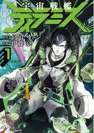 【中古】B6コミック 宇宙戦艦ティラミス(1) / 伊藤亰