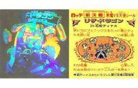 【中古】ビックリマンシール/ホロ/ヘッド/新決戦 悪魔VS天使シール スーパービックリマン第9弾 - [ホロ] : リザ・ドラゴン in 石妃ディナス