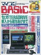 【中古】一般PCゲーム雑誌 付録無)マイコンBASIC Magazine 1991年8月号