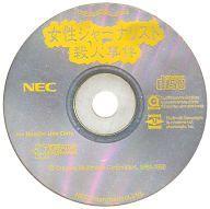 【中古】Windows3.1/95 CDソフト 女性ジャーナリスト殺人事件(状態:ゲームディスクのみ)