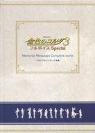 【中古】アニメムック 金色のコルダ3 フルボイスSpecial メモリアルメッセージ 全集【中古】afb