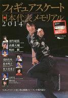 【中古】ムックその他 ≪趣味・雑学≫ フィギュアスケート日本代表2014メモリアル