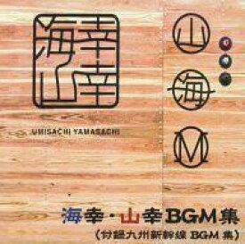 【中古】BGM CD 向谷実 / 海幸・山幸BGM集(付録・九州新幹線BGM)