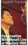 【中古】邦楽 VHS 山本達彦 / Conversation With Myself Live at Mandala 1999