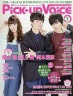 【中古】Pick-up Voice Pick-up Voice 2016年7月号 vol.103