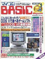 【中古】一般PCゲーム雑誌 付録付)マイコンBASIC Magazine 1993年1月号