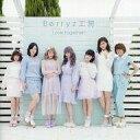 【中古】邦楽DVD Berryz工房 / イベントV「Love together!」