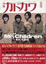 【中古】カルチャー雑誌 月刊カドカワ 1995/10