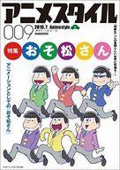 【中古】ムックその他 ≪漫画・アニメ≫ アニメスタイル009