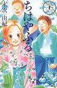 【中古】少女コミック ちはやふる(32) / 末次由紀