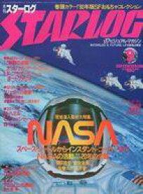 【中古】ホビー雑誌 付録付)STARLOG 1980年09月号 No.23 スターログ日本版