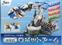 【中古】プラモデル 水圧式ロボット 「エレキット」 [OP-9104WL]【タイムセール】