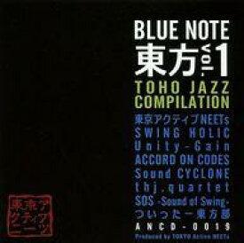 【中古】同人音楽CDソフト BLUE NOTE 東方 Vol.1 / 東京アクティブNEETs