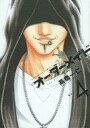 【中古】B6コミック オーダーメイド 全4巻セット / 橋一仁【中古】afb
