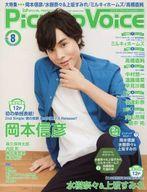 【中古】Pick-up Voice Pick-up Voice 2016年8月号 vol.104