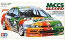 【中古】プラモデル 1/24 ジャックス アコード 「スポーツカーシリーズ No.180」 ディスプレイモデル [24180]