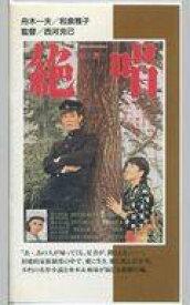 【中古】邦画 VHS 絶唱('66日活)
