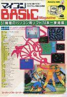 【中古】一般PCゲーム雑誌 ランクB)マイコンBASIC Magazine 1985年1月号
