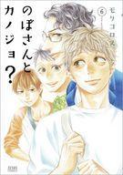 【中古】B6コミック のぼさんとカノジョ?(6) / モリコロス
