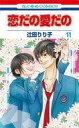 【中古】少女コミック 恋だの愛だの 全11巻セット / 辻田りり子【中古】afb