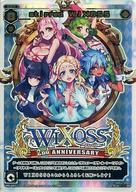 【中古】ウィクロス/PR/無/ルリグ/「ウィクロスマガジン」Vol.4付録 PR-267 [PR] : stirred WIXOSS