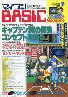 【中古】一般PCゲーム雑誌 ランクB)マイコンBASIC Magazine 1988年7月号