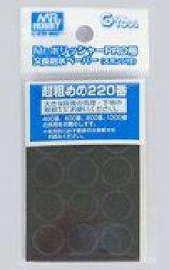 【新品】工具・デカール GT07 Mr.ポリッシャーPRO用 交換耐水ペーパー220番 (スポンジ付) 「Gツール」 [GT95]
