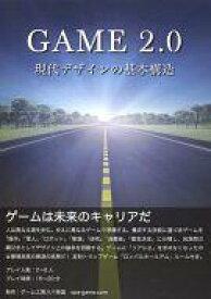 【中古】ボードゲーム GAME 2.0 現代デザインの基本構造 月刊スパ帝国 Vol.21