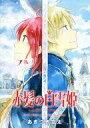 【中古】アニメDVD オリジナルアニメ 赤髪の白雪姫 (コミック第15巻限定版特典)