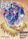 【中古】同人ノベル DVDソフト トライアンソロジー〜三面鏡の国のアリス〜 / 07th Expansion