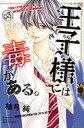 【中古】少女コミック 王子様には毒がある。(3) / 柚月純