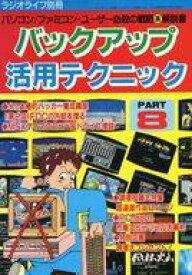【中古】ゲーム雑誌 バックアップ活用テクニック8