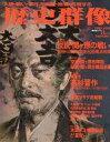 【中古】カルチャー雑誌 歴史群像 1992年8月号 No.2