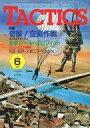 【中古】TACTICS TACTICS 1982/11 No.6 タクテクス