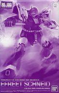 【中古】プラモデル 1/100 RE/100 MS-08TX/S イフリート・シュナイド 「機動戦士ガンダムユニコーン RE:0096」 プレミアムバンダイ限定 [0211624]
