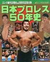 【中古】スポーツ雑誌 日本プロレス50年史 週刊ゴング 2000年05月10日増刊
