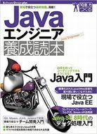 【中古】単行本(実用) ≪産業≫ Javaエンジニア養成読本【中古】afb