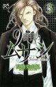 【中古】少女コミック 9番目のムサシ サイレント ブラック(3) / 高橋美由紀