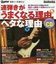 【中古】ギターマガジン ギター・マガジン 速弾きがうまくなる理由 ヘタな理由(CD付き) リットーミュージック・ムック