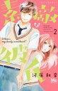 【中古】少女コミック 素敵な彼氏(2) / 河原和音